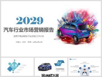 汽车行业市场营销报告模板32