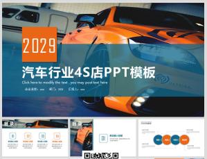 汽车行业4S店PPT模板36