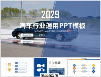 汽车行业通用PPT模板33