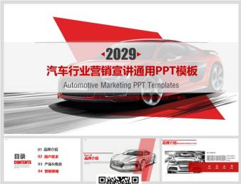 汽车行业营销宣讲通用PPT模板39