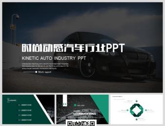 时尚动感汽车行业PPT34