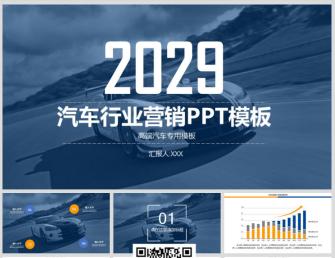 汽车行业营销PPT模板38