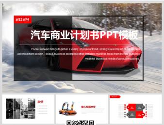 汽车商业计划书PPT模板31
