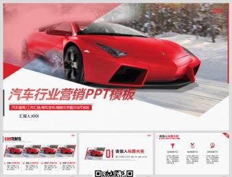 汽车行业营销PPT模板30