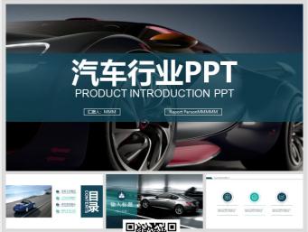 汽车行业产品介绍PPT49