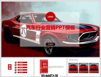 汽车行业营销PPT模板44