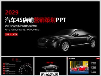 汽车4S店铺营销策划PPT42