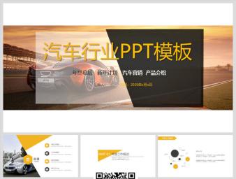 汽车行业PPT模板41