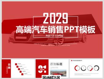 高端汽车销售PPT模板46