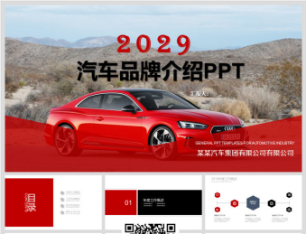 汽车品牌介绍PPT47