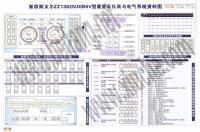 新款斯太尔ZZ1382N30B6V型载重车仪表与电气...